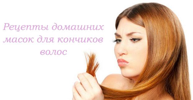 Эффективные маски с маслами для секущихся волос